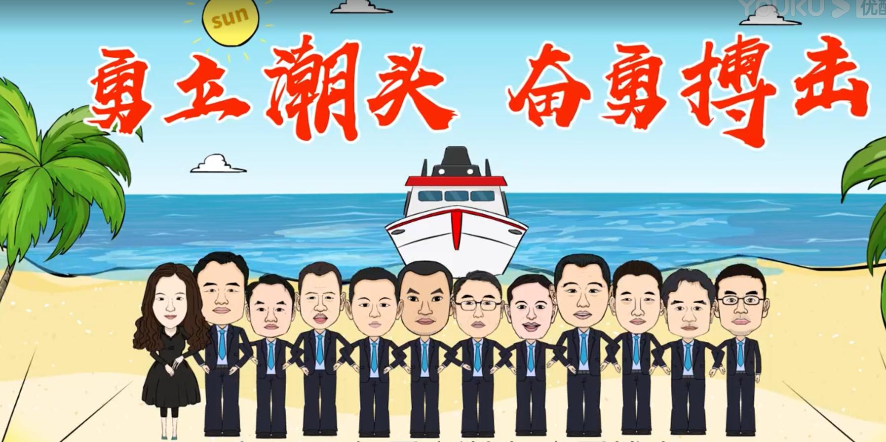 协鑫集成年度汇报动画