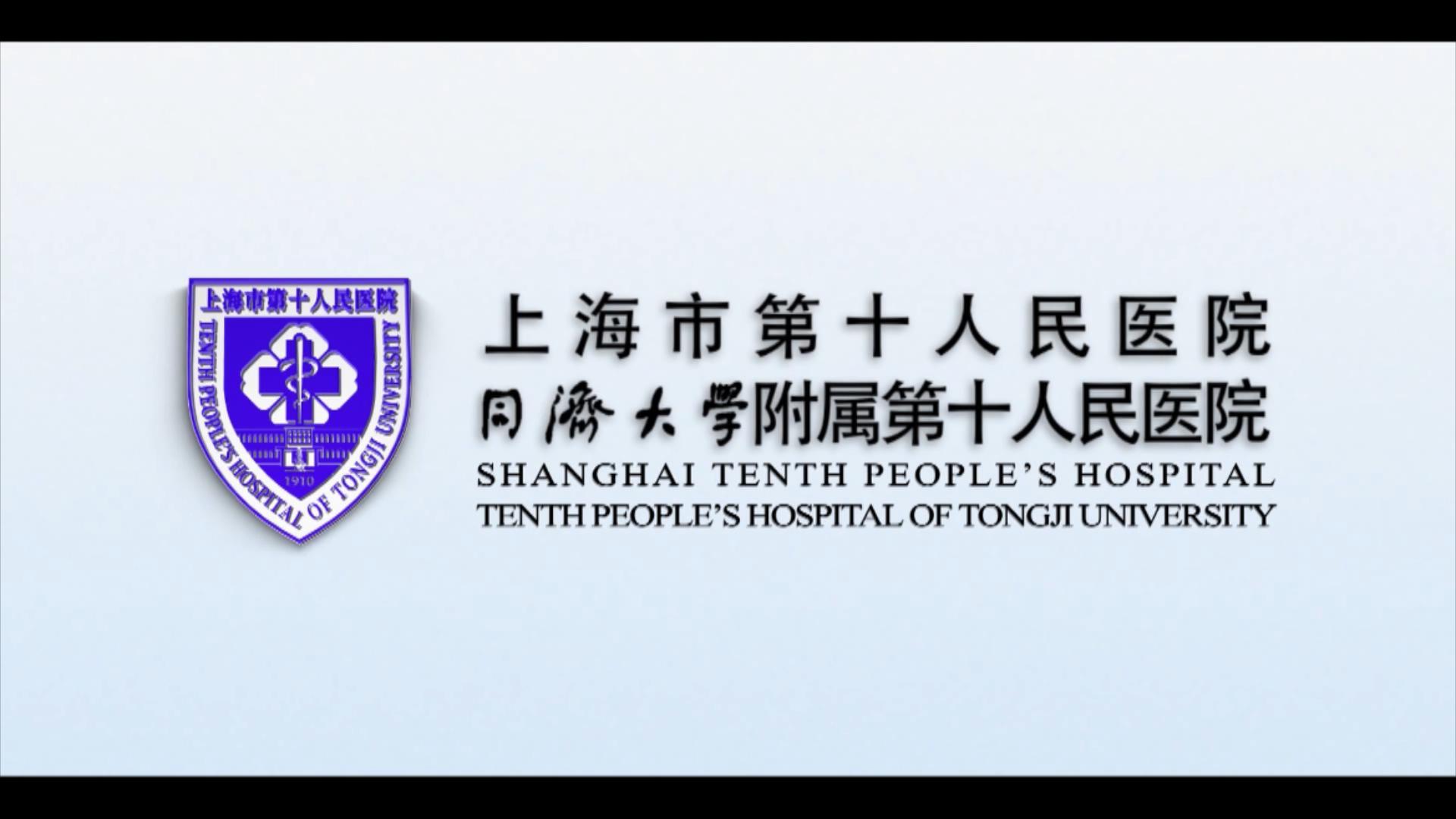 上海第十人民医院宣传片